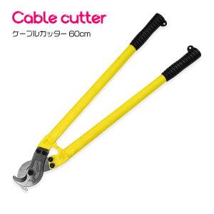 600mm/60cm 径50mmまで切断可能 両刃式ケーブルカッターブレーキワイヤーカッター ケーブルカッター ワイヤーカッター ロープカッター