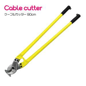 900mm/90cm 径54mmまで切断可能 両刃式ケーブルカッターブレーキワイヤーカッター ケーブルカッター ワイヤーカッター ロープカッター