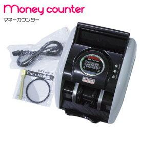 新品 超高速UV機能デジタル表示紙幣計算機 /マネーカウンター紙幣計算 紙幣 Bill Counter 自動紙幣計数器 お札カウンター ビルカウンター 紙幣カウンター