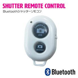 Bluetoothシャッターリモコン スマートフォン 自撮り ホワイト/白 【スマホ iPhone Android セルカ棒 自撮り棒 リモコンシャッター カメラ用シャッター 集合写真 旅行 持ち運び Bluetooth3.0 スマホグッズ アクセサリ】