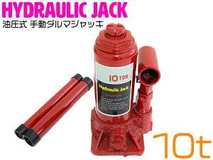 ダルマジャッキ 10t/10トン 油圧ジャッキ 油圧式ジャッキ 油圧ボトルジャッキ 【油圧 ジャッキ ボトルジャッキ ジャッキアップ タイヤ交換 車 手動 メンテナンス 10ton】