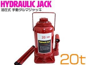 ダルマジャッキ 20t/20トン 油圧ジャッキ 油圧式ジャッキ 油圧ボトルジャッキ 【油圧 ジャッキ ボトルジャッキ ジャッキアップ タイヤ交換 車 手動 メンテナンス 20ton】