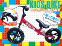 キッズ用 ペダルなしバイク ブレーキ機能搭載 軽量フレーム 12インチ レッド/赤 【ペダル無し自転車 子供用自転車 子…