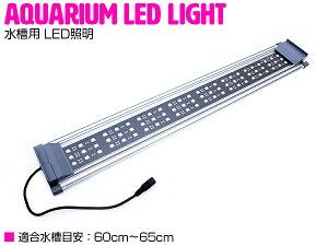 水槽用 LED 照明 LEDライト LED600 ブルー×ホワイト シルバー 【アクアリウム アクアリウムライト LED照明 ライト 熱帯魚 淡水魚 海水魚 水草 サンゴ 観賞魚 水槽 レイアウト】