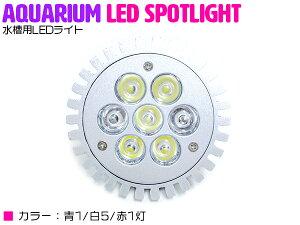交換球 LED スポットライト 青1白5赤1 照射角60度 水槽用照明 LED照明 LEDライト 【アクアリウム 熱帯魚 淡水魚 海水魚 水草 サンゴ イソギンチャク ミドリイシ シャコガイ 観賞魚 水槽 レイアウ