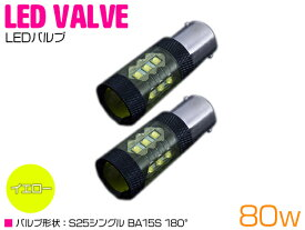 CREE製 LED 80W S25 シングル180度 12V/24V アンバー ポジション球 2個セット 【テール テールランプ テールライト バックライト バックランプ ライト バルブ LEDバルブ 交換球 CREE】