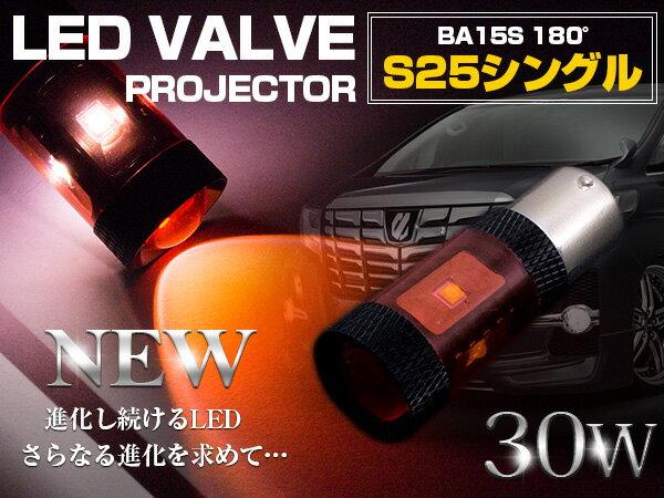 CREE製 LED S25 ダブル球 180度 30W 12V/24V 赤 レッド ブレーキランプ 単品 1個 単品 1個 【ブレーキ ウインカー バックランプ ランプ ライト 交換球 バルブ LEDバルブ CREE】
