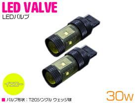 CREE製 XB-D LED 30W T20 シングル球 アンバー ウィンカー 2個セット 【ブレーキ ウインカー バックランプ ランプ ライト 交換球 バルブ LEDバルブ CREE】