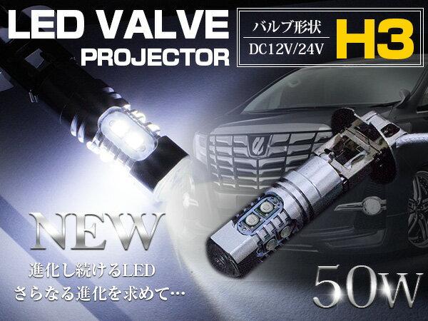 CREE製 LED H3 50W 12V/24V ホワイト 白 フォグランプ LEDバルブ 単品 1個 【フォグ フォグライト バルブ LEDバルブ 交換球 CREE】