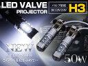 CREE製 LED H3 50W 12V/24V ホワイト 白 フォグランプ LEDバルブ 2個セット 【フォグ フォグライト バルブ LEDバルブ …