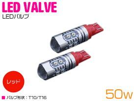 CREE製 プロジェクター LED T10/T16 ウェッジ球 50W 12V/24V レッド 赤 2個セット 【バックライト バックランプ ブレーキ ウインカー ウィンカー スモール ライト ランプ バルブ LEDバルブ 交換球 CREE】