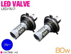 CREE製XB-D LED H4 Hi/Lo 80W 12V/24V ブルー 青 フォグランプ 2個セット 【フォグ フォグライト ヘッドライト ヘッドランプ バルブ LEDバルブ 交換球 CREE】