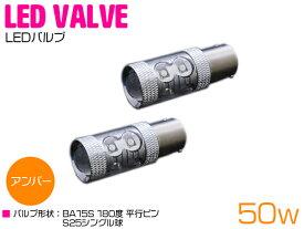 CREE製 LED S25/BA15S 平行ピン 180度 50W アンバー 12V/24V 2個セット 【ウインカーランプ ウィンカー ランプ ライト バルブ LEDバルブ 交換球 CREE】