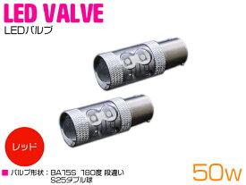 CREE製 LED S25/BA15S 180度段違い 50W レッド 12V/24V 赤 2個セット 【ウインカーランプ ウィンカー ランプ ライト バルブ LEDバルブ 交換球 CREE】