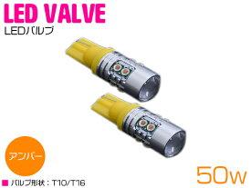CREE製 プロジェクター LEDバルブ T10/T16 50W 12V/24V アンバー 2個セット 【バックランプ バックライト スモールライト スモールランプ ライト バルブ LEDバルブ 交換球 CREE】