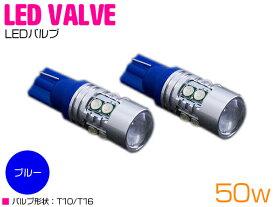 台湾製 プロジェクター LED T10/T16 ウェッジ球 50W 12V/24V ブルー 青 2個セット 【バックランプ バックライト ナンバー灯 ナンバー ライト バルブ ポジション球 LEDバルブ 交換球】