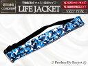 ライフジャケット 手動膨張式 腰巻 ベルトタイプ 迷彩ブルー/青 【ウエスト固定 ウエストタイプ フローティングベスト…
