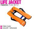 ライフジャケット 手動膨張式 肩掛け ベストタイプ オレンジ 【肩掛け式 ベスト式 フローティングベスト インフレータ…