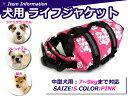 新品※ 犬用 ライフジャケット Sサイズ 〜10kg ピンク 中型犬 シュナウザー ジャックラッセル 小型犬 赤