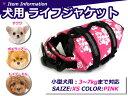 新品※ 犬用 ライフジャケット XSサイズ 〜7kg ピンク 小型犬 シュナウザー ジャックラッセル 小型犬 赤