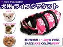 新品※ 犬用 ライフジャケット XXS 〜3kg ピンク 小型犬 救命具 チワワ トイプードル 海 川 超小型犬 赤