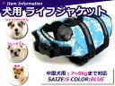 新品※ 犬用 ライフジャケット Sサイズ 〜10kg ブルー 中型犬 フローティングベスト 小型犬 青 川 救命具