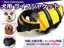 新品※ 犬用 ライフジャケット Mサイズ 〜23kg 黄色 大型犬 浮き シュナウザー EZYDOG 小型犬 イエロー 海