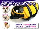 新品※ 犬用 ライフジャケット Sサイズ 〜10kg 黄色 中型犬 浮き シュナウザー EZYDOG 小型犬 イエロー 海