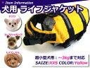 新品※ 犬用 ライフジャケット XXSサイズ 〜3kg 黄色 小型犬 浮き シュナウザー EZYDOG 小型犬 イエロー 海