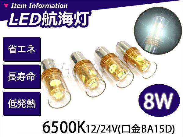 ※最新モデル※ LED 航海灯 12/24V 8w 6500k 2w×4連 4本セット S25 LEDバルブ マスト灯 右舷灯 左舷灯