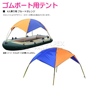 ゴムボート用テント 4人乗り用 ブルー×オレンジ パラソル 雨除け 釣り キャンプ レジャー コンパクト