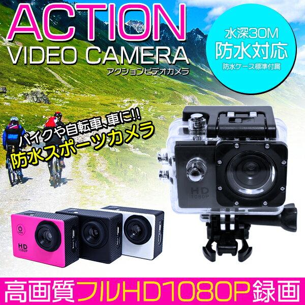 ※高画質 720P フルHD アクションビデオカメラ 水深30Mまで対応 本体:黒/ブラック【防水 水中 カメラ ドライブレコーダー サイクリング 海 マリンスポーツ ダイビング 動画 撮影】
