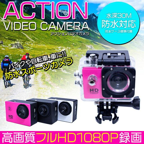 ※高画質 720P フルHD アクションビデオカメラ 水深30Mまで対応 本体:ピンク【防水 水中 カメラ ドライブレコーダー サイクリング 海 マリンスポーツ ダイビング 動画 撮影】