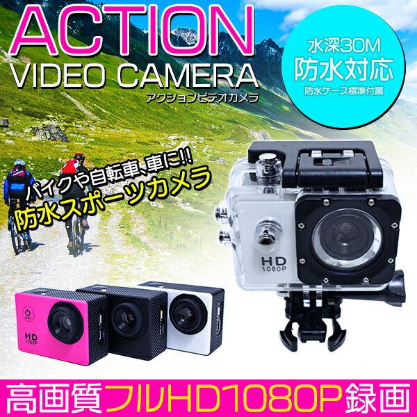 ※高画質 720P フルHD アクションビデオカメラ 水深30Mまで対応 本体:白/ホワイト【防水 水中 カメラ ドライブレコーダー サイクリング 海 マリンスポーツ ダイビング 動画 撮影】