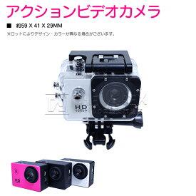 アクションカメラ 高画質 720P フルHD アクションビデオカメラ 水深30Mまで対応 本体:白/ホワイト【防水 水中 カメラ ドライブレコーダー サイクリング 海 マリンスポーツ ダイビング 動画 撮影】