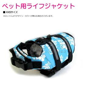【適応体重:〜3kg】犬用 ライフジャケット XXS ブルー ペット 救命胴衣 ベスト式 フローティングベスト 浮き 介護 お風呂 水浴び プール 犬 服 ウェア スイムウェア 水着 ドッグウェア