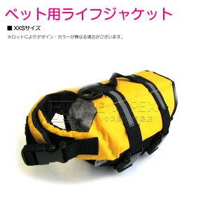 【適応体重:〜3kg】犬用 ライフジャケット XXS イエロー ペット 救命胴衣 ベスト式 フローティングベスト 浮き 介護 お風呂 水浴び プール 犬 服 ウェア スイムウェア 水着 ドッグウェア