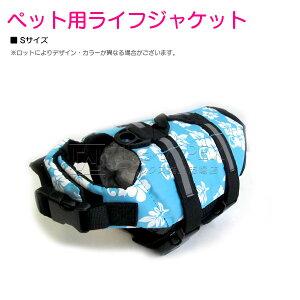 【適応体重:〜9kg】犬用 ライフジャケット S ブルー ペット 救命胴衣 ベスト式 フローティングベスト 浮き 介護 お風呂 水浴び プール 犬 服 ウェア スイムウェア 水着 ドッグウェア