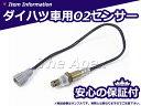 ハイゼット S200P S320V EF-VE O2センサー エキマニ 89465-97509 オーツーセンサー オキシジェンセンサー