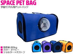 宇宙船カプセル型ペットバッグ キャリーバッグ ボストンバッグ カプセルウィンドウ付き 犬猫兼用 ネイビー/紺色 【カプセルバッグ ペット用バッグ ペット鞄 犬用品 猫用品 うさぎ ペット用