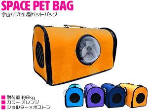宇宙船カプセル型ペットバッグ キャリーバッグ ボストンバッグ カプセルウィンドウ付き 犬猫兼用 オレンジ 【カプセルバッグ ペット用バッグ ペット鞄 犬用品 猫用品 うさぎ 散歩バッグ お