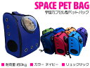 宇宙船カプセル型ペットバッグ キャリーバッグ リュック カプセルウィンドウ付き 犬猫兼用 ネイビー/紺 【カプセルバ…