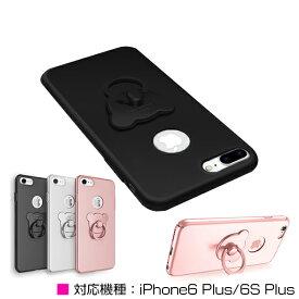 96bde51e10 iPhone6sPlusケース iPhone6splusカバー ハードケース クマリング 360度回転 スマートリング スタンド付 ブラック/黒 【iPhoneケース  iPhoneカバー リングスタンド ...