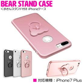 8159c862a7 iPhone7sPlusケース iPhone7s plusカバー ハードケース クマリング 360度回転 スマートリング スタンド付 ピンク 【iPhoneケース  iPhoneカバー リングスタンド 薄型 ...