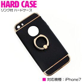3872f0c641 iPhone7ケース iPhone7カバー ハードケース スマートリング スタンド付 ブラック/黒 【iPhoneケース