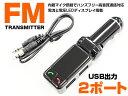 FMトランスミッター Bluetooth ワイヤレス式 ハンズフリー 通話 無線 12V/24V 黒/ブラック 【USBポート USB車載充電機…