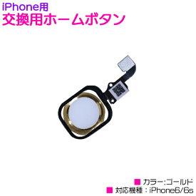 iPhone 交換用ホームボタン iPhone6/6s専用 ゴールド/金 【iPhone交換パーツ 修理パーツ 修理部品 iPhone6 iPhone6s メンテナンス部品 iPhone修理 交換用リペアパーツ】