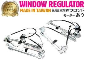 【左右セット】 三菱 キャンター FE7# FE8# パワーウインドウレギュレーターフロント 【モーター付き】 MK403500 MK403499