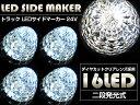 LED サイドマーカー 24V ダイヤカット 16LED クリアレンズ ウインカー連動 ホワイト 4個 【トラック 24V LEDサイドマ…