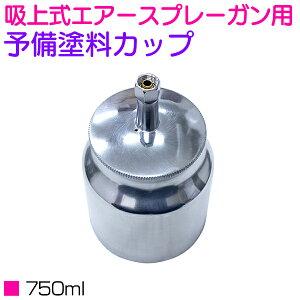 大容量 スプレーガン用 塗料カップ 吸上式 750ml 下カップ ストック用 交換用 エアガン エアースプレーガン